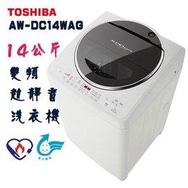 ~TOSHIBA~東芝 14公斤SDD變頻洗衣機 AW~DC14WAG ~送 、舊機回收~