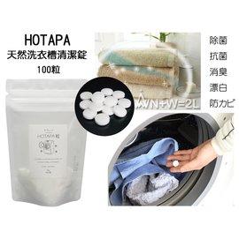 ~  ~ HOTAPA天然洗衣槽抗菌清潔錠 天然扇貝100錠入 袋裝