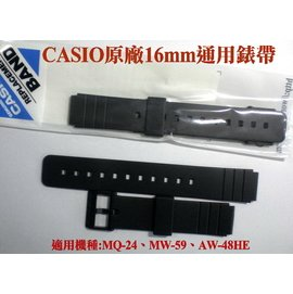 CASIO錶帶 經緯度CASIO手錶  錶帶16mm     橡膠錶帶 MQ-24 MW-