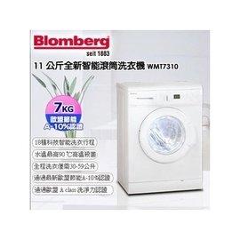全場 ~德國 BLOMBERG 博朗格歐規7公斤 智能滾筒洗衣機 WMT7310