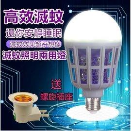 ~ 購智慧~ LED滅蚊燈泡 15W 送螺紋燈座 照明滅蚊兩用燈 110V 補蚊燈 捕蚊小