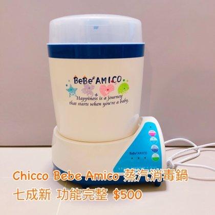 Chicco BEBE AMICO消毒鍋