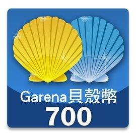 線上發號  代碼繳費 貝殼幣 Garena 遊戲 點數 序號 700 傳說對決 英雄聯盟