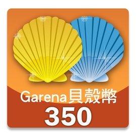 線上發號  代碼繳費 貝殼幣 Garena 遊戲 點數 序號 350 傳說對決 英雄聯盟