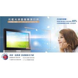 小賴家電~藍光博士~ 護眼抗藍光,讓您100%的舒目及安心!19~46全尺吋 藍光博士抗藍