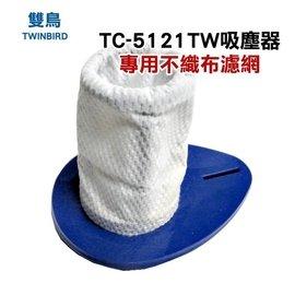 TWINBIRD 直立式吸塵器~~ 不織布濾網 ~TC~5121TW ~