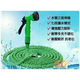 〈GO 〉25FT 萬用清潔水管 高壓彈力伸縮水管 伸縮水管 洗車水管 彈性水管 萬用水管