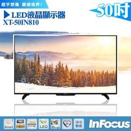 【富可視InFocus】50型LED液晶顯示器 視訊盒 XT-50IN810  鴻海 xC