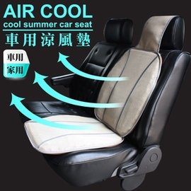AIR COOL 汽車涼風坐墊 風扇座墊 ★雙風扇、有效散熱★汽車居家皆