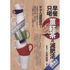 書舍IN NET: 書籍~早餐只喝薑紅茶的減肥法~樂果文化|ISBN: 978986870