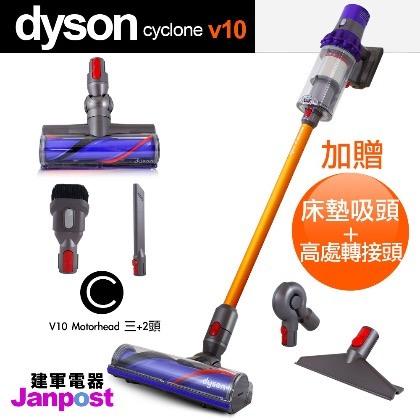 【建軍電器】Dyson Cyclone V10 SV12 motorhead animal