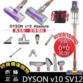 現貨 原廠全新 戴森 Dyson Cyclone SV12 V10 6+6吸頭 真全配●全吸頭組 雙主吸頭 無線 手持 吸塵器