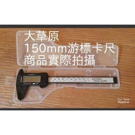 塑盒裝  游標卡尺 液晶螢幕 150mm 塑膠 公英制切換 內外徑量測 深度 129元