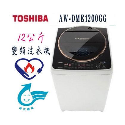 【TOSHIBA】東芝 12公斤SDD變頻洗衣機 AW-DME1200GG  《送 、舊機