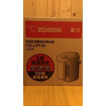 未拆封 製 象印 寬廣視窗 微電腦電動熱水瓶 CD-LPF40