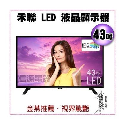 43吋【禾聯LED 液晶顯示器】IPS硬板 HD-43DC1 HD-43DC1 E3