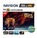 【Smart TV】 55吋IPS 4K 低藍光LED智能聯網液晶電視