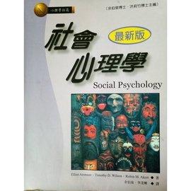 社會心理學】心理所組織理論社會學志光社工師參考書高普考專書研究資料華語教材教法兒童台語教材
