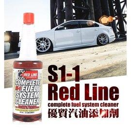 RED LINE SI~1 汽油精 添加劑 噴油嘴清潔劑 紅線 REDLINE