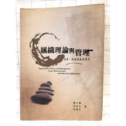 書 #x1f516 雙葉書廊 ~組織理論與管理 ~個案、衡量與產業應用