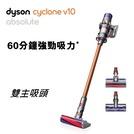 刷卡免運送吸頭(回函)Dyson戴森 Cyclone V10 Absolute SV12 無線吸塵器~最新數位馬達V10