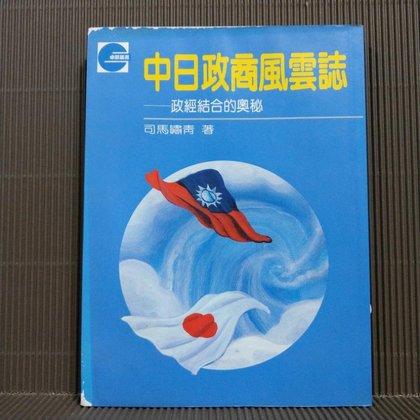 三集   中日政商風雲誌—政經結合的奧秘 著:司馬嘯春 卓越文化出版 rD77