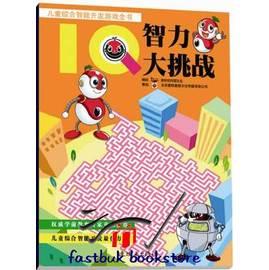 簡 ◆46~VKIUZ~兒童綜合智能開發游戲全書(智力大挑戰:IQ)權威學前教育 重點 兒童