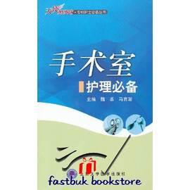 簡 ◆45~VKFOA~手術室護理 (專科護士 叢書)
