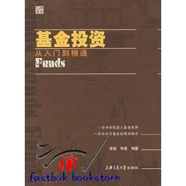 簡 ◆98~VLCOV~基金投資──從入門到精通