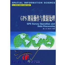 簡 ◆12~VRWLP~GPS測量操作與數據處理 高等學校工程測量與大地測量 教材