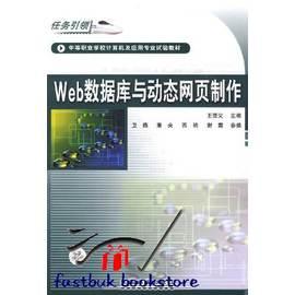 簡 ◆41~VLCUI~Web數據庫與動態網頁制作