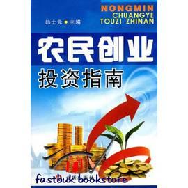簡 ◆04~VLDFN~農民創業投資指南