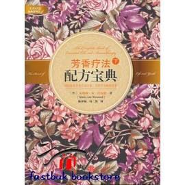 簡 ◆46~VJXGI~芳香療法配方寶典下