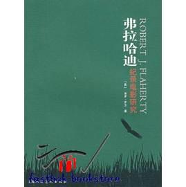 簡 ◆66~VRKIP~弗拉哈迪紀錄電影研究
