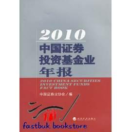 簡 ◆41~VKJQS~2010 中國證券投資基金業年報