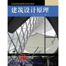 簡 ◆94~VKYSQ~建築 原理~中國高等院校建築學科系列教材