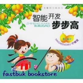 簡 ◆96~VRLRL~智能開發步步高檸檬屋:3~4歲