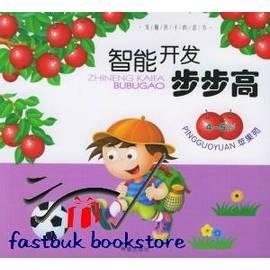 簡 ◆96~VRLRK~智能開發步步高蘋果苑:4~5歲