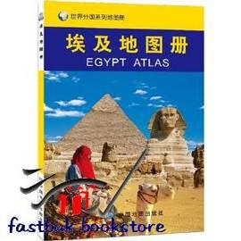 簡 ◆82~VJWGL~世界分國系列地圖冊:埃及地圖冊(國內唯一權威出版、內容豐富、重點突出、