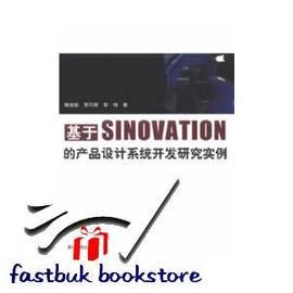 簡 ◆94~VJVXS~基於SINOVATION的產品 系統開發研究實例