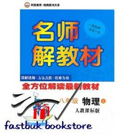 簡 ◆14~VKEYL~8年級物理上(人教課標版)(2011.10月印刷):名師解教材