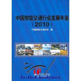 簡 ◆49~VKKTL~中國智能交通行業發展年鑒(2010)