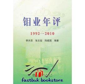 簡 ◆49~VJZBB~鉬業年評1992~2010李天恩