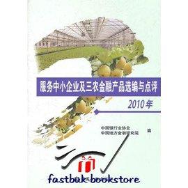 簡 ◆49~VKCAJ~服務中小企業及三農金融產品選編與點評2010