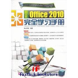 簡 ◆49~VJXGG~中文版Office 2010完全學習手冊