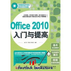 簡 ◆49~VJXMW~Office 2010入門與提高