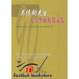 簡 ◆78~VLOTX~吳傳鈞先生九十華誕祝賀文集