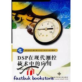 簡 ◆95~VLKMN~DSP在 測控技術中的應用
