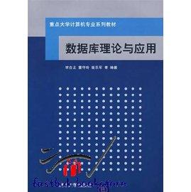 簡 ◆63~VLHSO~數據庫理論與應用(重點大學計算機 系列教材)