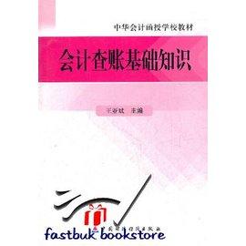 簡 ◆31~VKDYN~會計查賬基礎知識 中華會計函授學校教材